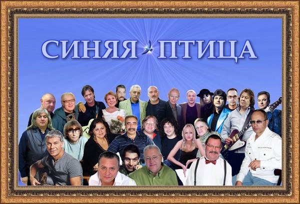 ВИА Синяя птица - Любимые песни - 2012