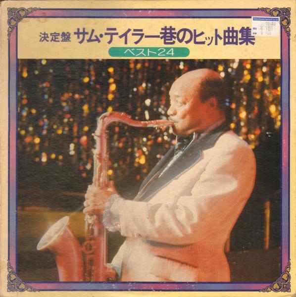 VA - Сатори Ода, Японский саксофон (сборник)